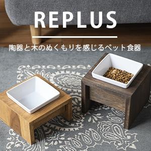 REPLUS ペット用食器