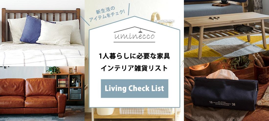 1人暮らしに必要な家具・インテリア雑貨リスト