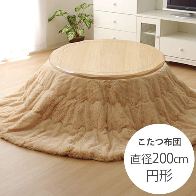 こたつ布団 単品 円形 薄掛け 直径200cm フィリップ