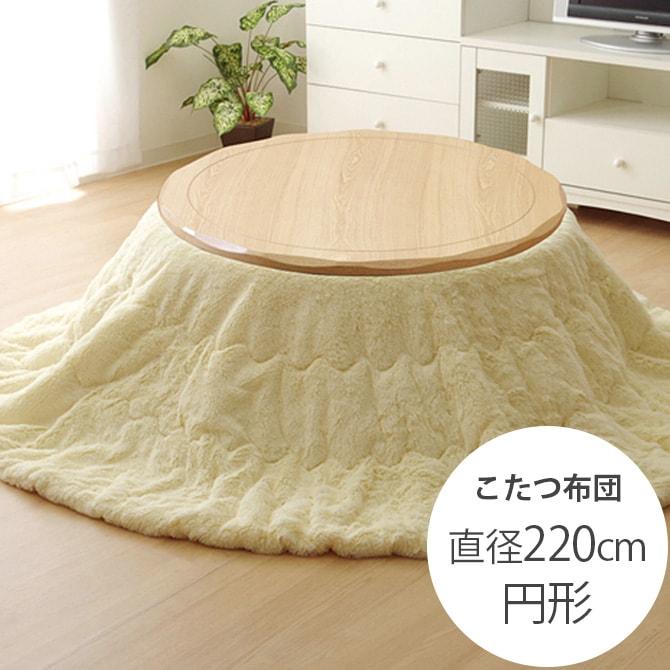 こたつ布団 単品 円形 薄掛け 直径220cm フィリップ