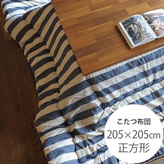 BORDER インド綿 こたつ布団 正方形 掛け単品 約205×205cm