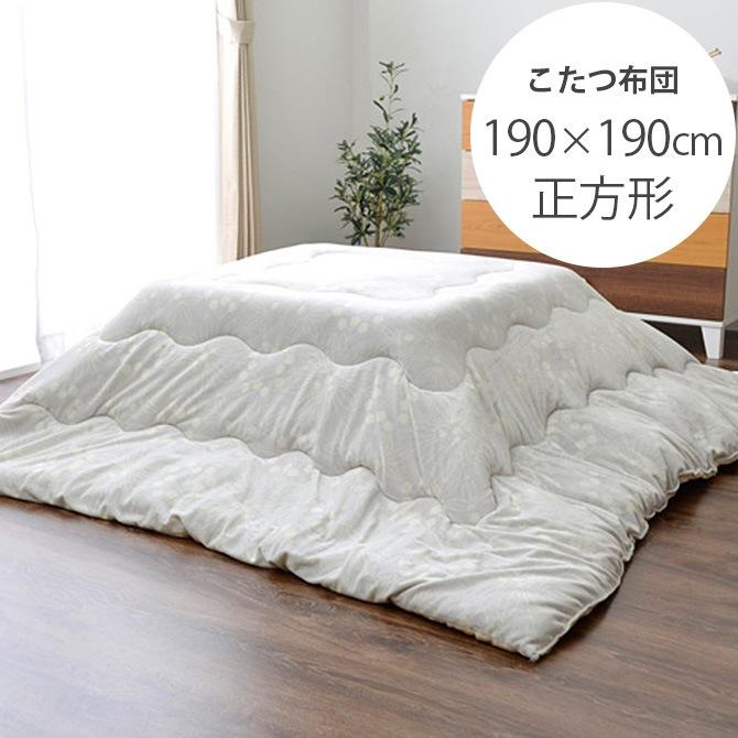 こたつ布団 正方形 掛け単品 洗える 北欧 もちもちタッチ 『レティス』  約190×190cm