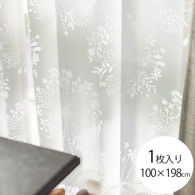 カーテン クッカボイル KUKKA VOILE 1枚入り 100×198cm