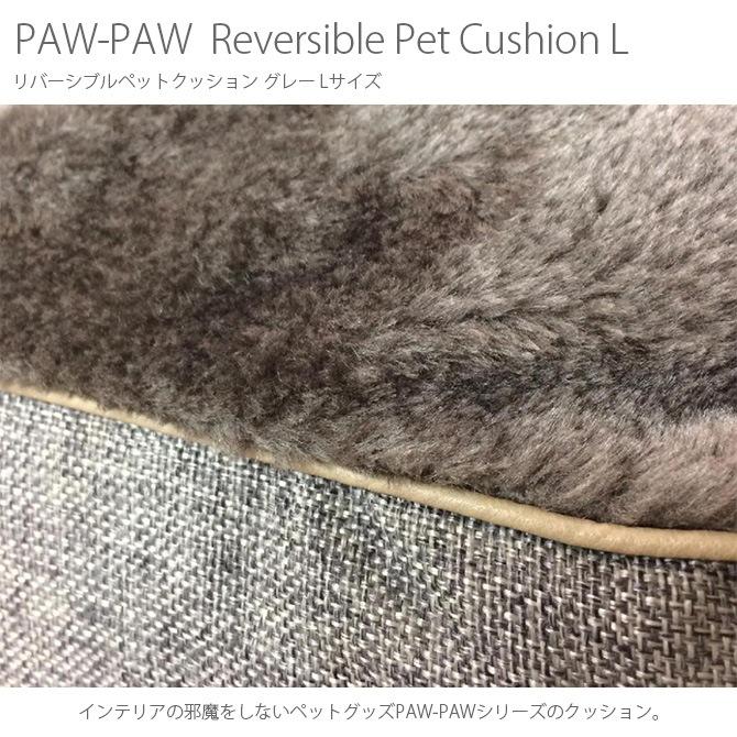 PAW-PAW リバーシブルペットクッション グレー Lサイズ  ペットグッズ ペットクッション ペット用品 ペット 動物 猫 犬 ネコ イヌ インテリア