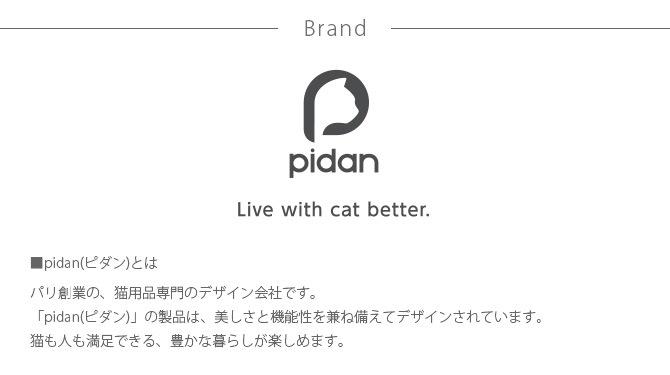 pidan ピダン Cat Litter Shovel with Holder 猫砂スコップ&ホルダー  猫砂スコップ 猫砂用 ネコグッズ 猫グッズ 猫 ネコ ペット ペットグッズ 動物 おしゃれ
