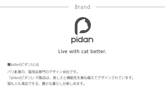 pidan ピダン Cat Massager 猫用マッサージャー  猫用マッサージャー グルーミング ネコグッズ 猫グッズ 猫 ネコ ペット ペットグッズ 動物 おしゃれ