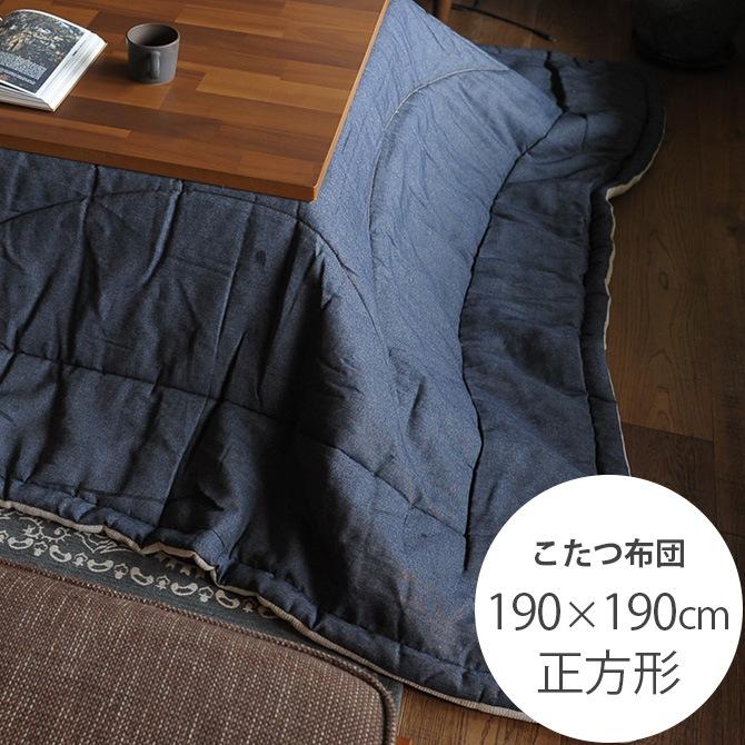 こたつ布団 正方形 掛け単品 デニム調 ネイビー 約190×190cm