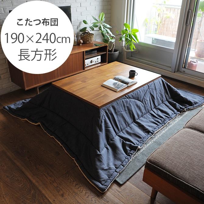こたつ布団 長方形 掛け単品 デニム調 ネイビー 約190×240cm
