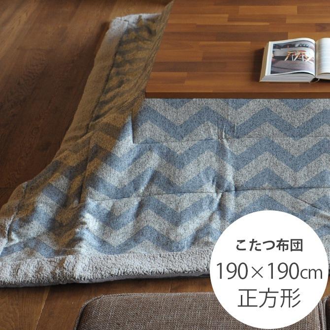 薄掛けこたつ布団 正方形 シェブロン柄 190×190cm