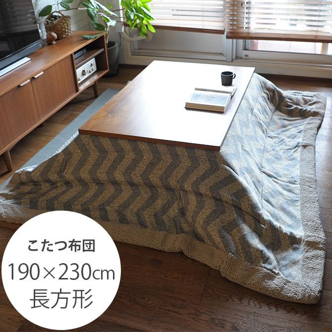 薄掛けこたつ布団 長方形 シェブロン柄 190×230cm