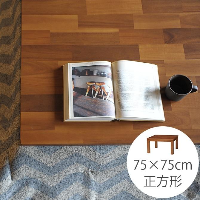 こたつテーブル アカシア 幅75cm 正方形