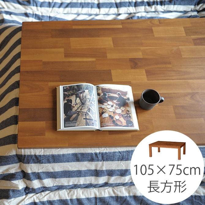 こたつテーブル アカシア 幅105cm 長方形