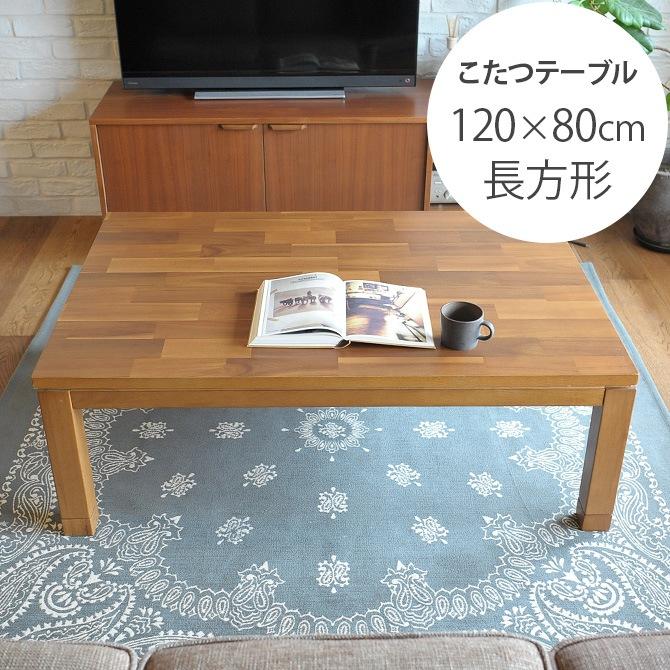 こたつテーブル アカシア 幅120cm 長方形