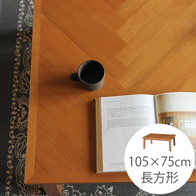 こたつテーブル ヘリンボーン調 幅105cm 長方形