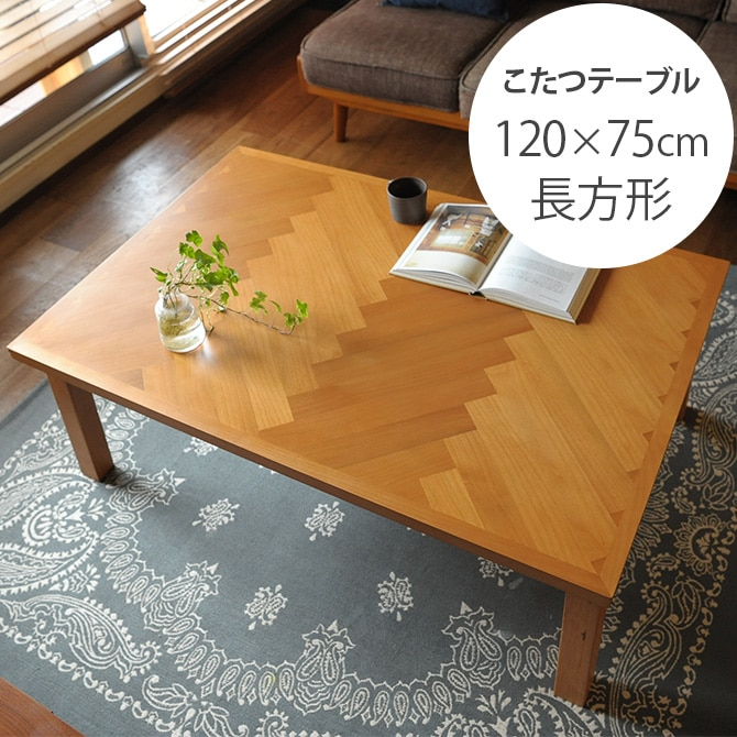 こたつテーブル ヘリンボーン調 幅120cm 長方形