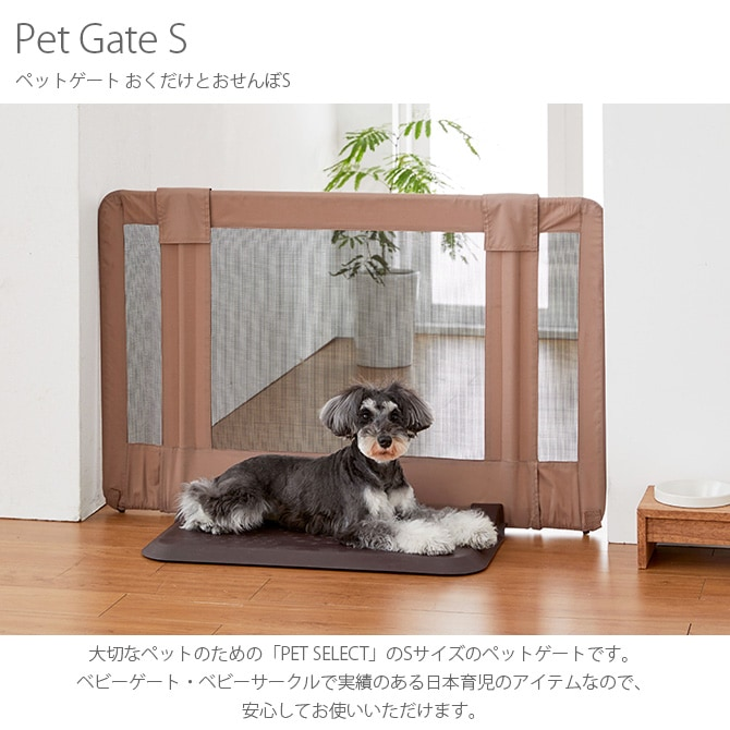 PET SELECT by nihonikuji ペットゲート おくだけとおせんぼS  ペットゲート ケージ サークル 小屋 ゲート 犬 イヌ 超小型犬 小型犬 ペット
