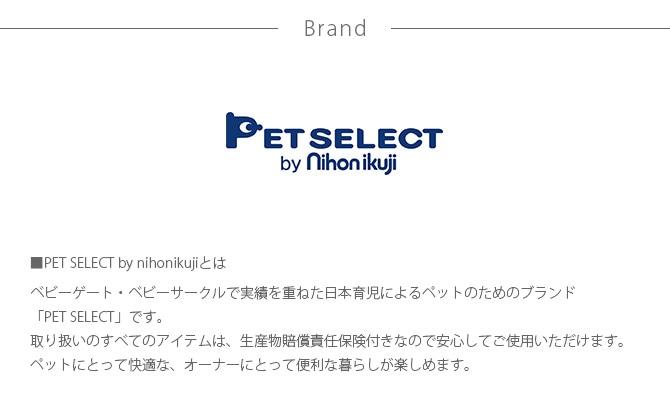 PET SELECT by nihonikuji ペットゲート おくだけとおせんぼM  ペットゲート ケージ サークル 小屋 ゲート 犬 イヌ 超小型犬 小型犬 ペット