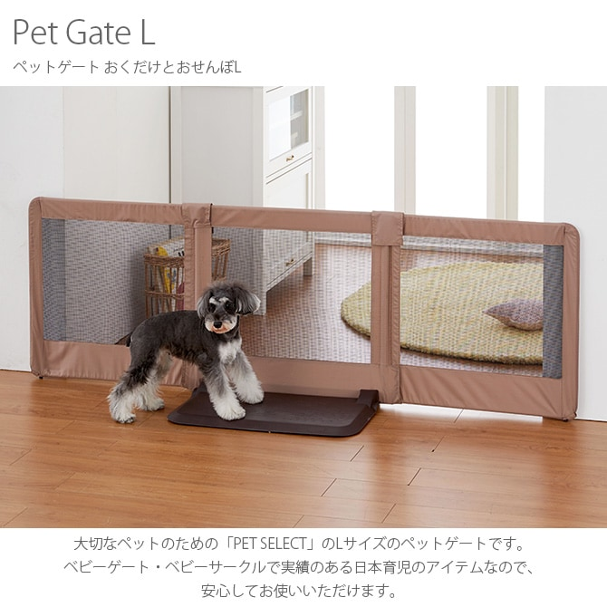PET SELECT by nihonikuji ペットゲート おくだけとおせんぼL  ペットゲート ケージ サークル 小屋 ゲート 犬 イヌ 超小型犬 小型犬 ペット