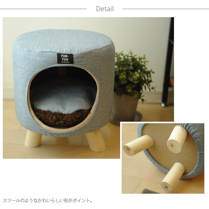 PAW-PAW  ペットハウス ブルー   ペットグッズ ペットハウス ペット用品 ペット 動物 猫 犬 ネコ イヌ インテリア