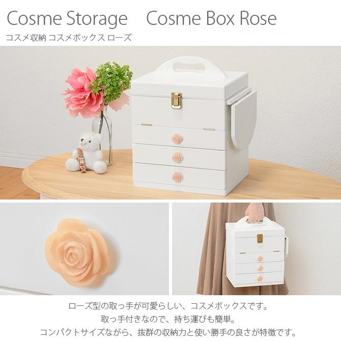 コスメ収納 コスメボックス ローズ  コスメボックス メイクボックス 化粧箱 大容量 可愛い 化粧 コスメ 木製 収納 鏡付き