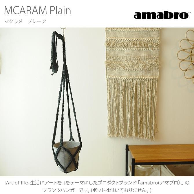 amabro アマブロ MCARAM(マクラメ) Plain(プレーン)  プラントハンガー プラントハンギング マクラメハンギング マクラメ 鉢 インテリア 伝統 ナチュラル おしゃれ アート