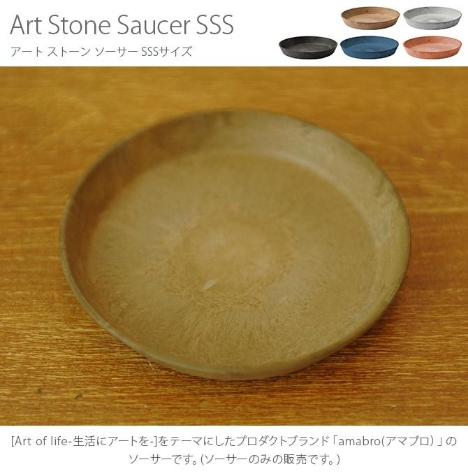 amabro アマブロ ART STONE(アート ストーン) SAUCER(ソーサー) SSS  鉢 プランター ソーサー マット シンプル インテリア 伝統 ナチュラル おしゃれ アート