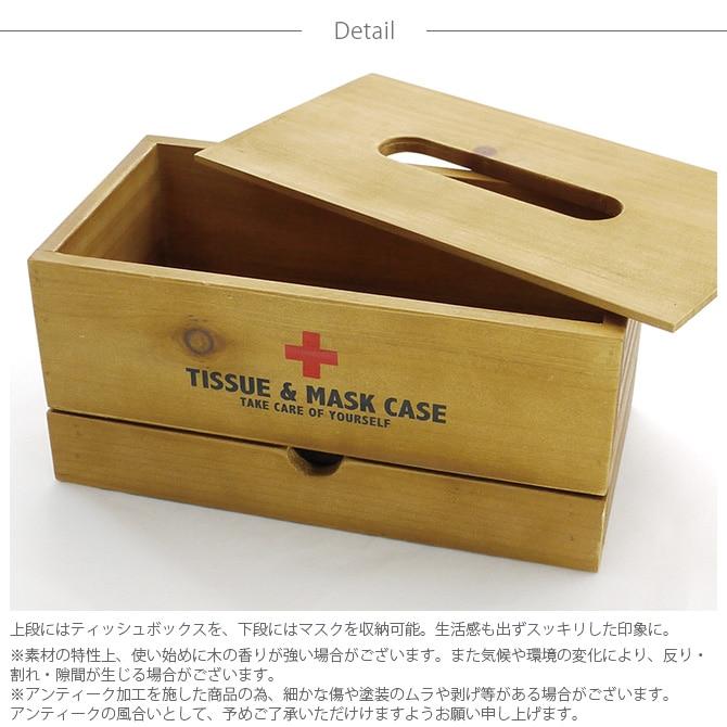ティッシュ&マスクケース  救急箱 薬箱 ティッシュケース マスクケース 木製 収納 リビング おしゃれ ナチュラル アンティーク調