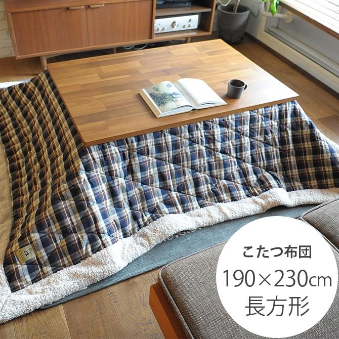 薄掛けこたつ布団 長方形 コーデュロイ 190×230cm