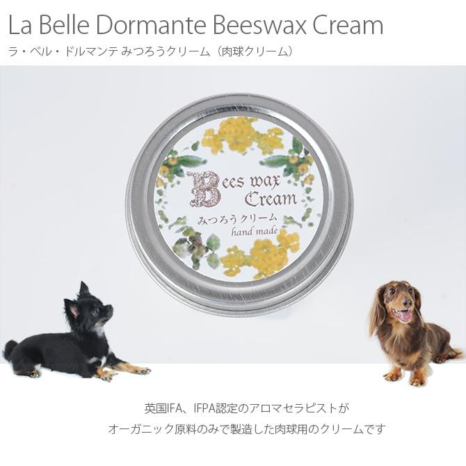 ラ・ベル・ドルマンテ みつろうクリーム(肉球クリーム)  アロマ 肉球 ケア クリーム オーガニック 大型犬 中型犬 小型犬 プレゼント オイル