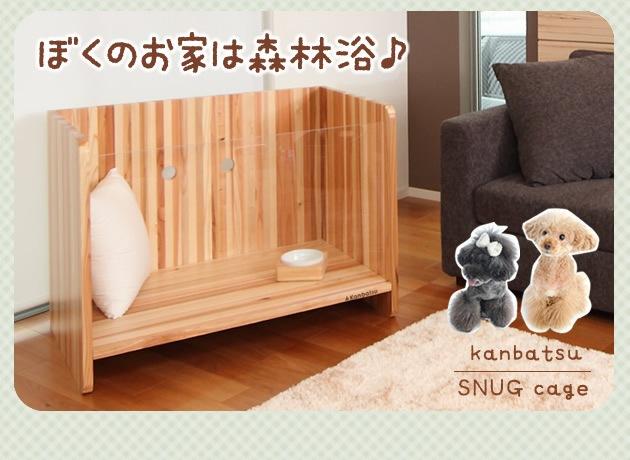 kanbatsu  SNUG cage スナッグケージ KBC01 /犬/ゲージ/木製/おしゃれ/シンプル/ワンケージ/wancage/