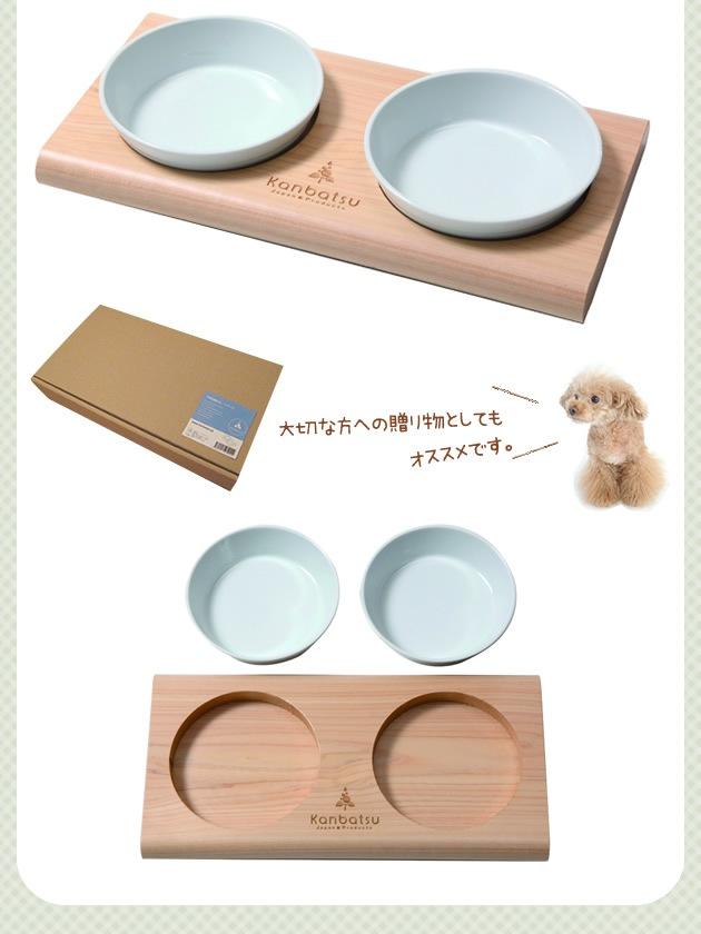 kanbatsu TWOMEAL double dish トゥーミールダブルディッシュ KBBD01 /犬/食器/木製/おしゃれ/シンプル/陶器/かわいい/カンバツ/室内/小型犬/