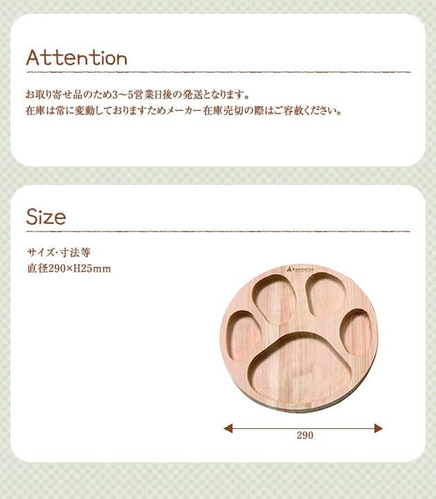 kanbatsu  PADISH Party Plate   パディッシュパーティープレート 290 KBP02