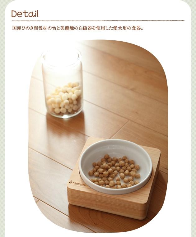 kanbatsu  TRIM single dish   トリムシングルディッシュ KBBS02 /犬/食器/木製/おしゃれ/シンプル/陶器/かわいい/カンバツ/室内/小型犬/