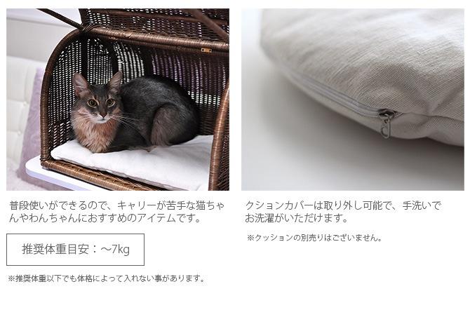 ラタン キャリーベッドM  ベッド クッション カドラー 小型犬 ネコ キャットベッド