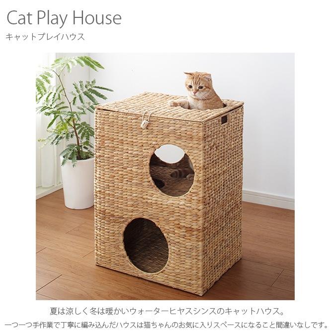 キャットプレイハウス  キャットタワー ちぐら 猫 ネコ キャット ハウス ラタン ベッド プレイタワー 運動