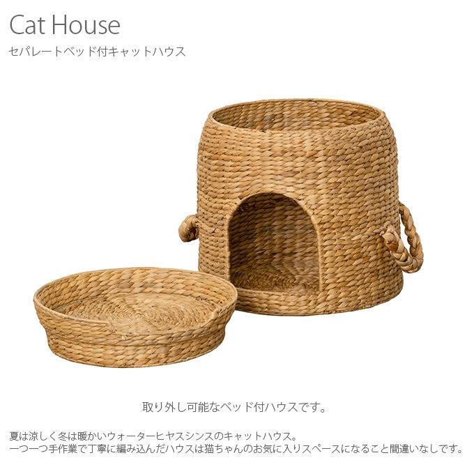 セパレート ベッド付 キャットハウス   キャットタワー ちぐら 猫 ネコ キャット ハウス ラタン ベッド プレイタワー 運動
