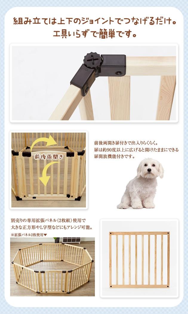 木製フレックスサークル 1920001001  サークル 犬 イヌ いぬ 室内 ドッグラン ベビーサークル 中型犬 幼犬 仔犬 日本育児 おしゃれ