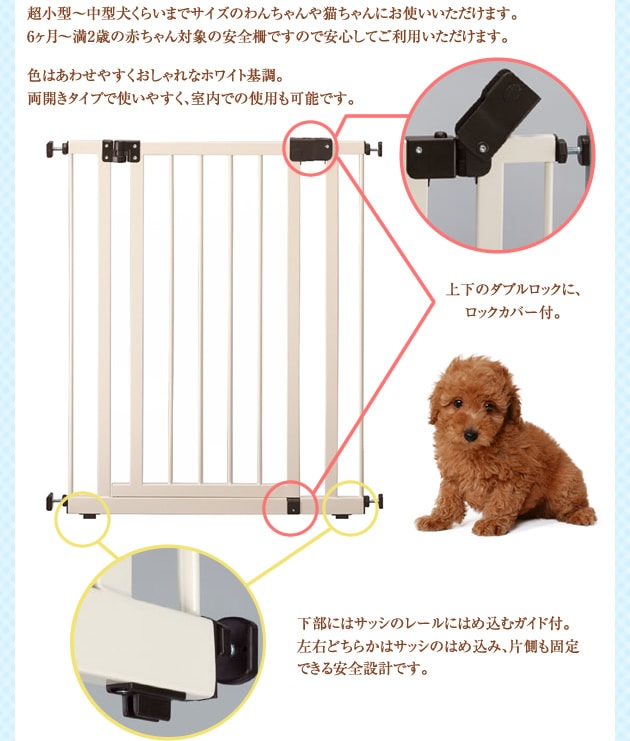 サッシゲイト   (窓、網戸用飛び出し防止ゲート) 4013 /安全柵/柵/サッシ/窓/防止/ペット/中型犬/小型犬/ゲート/赤ちゃん/