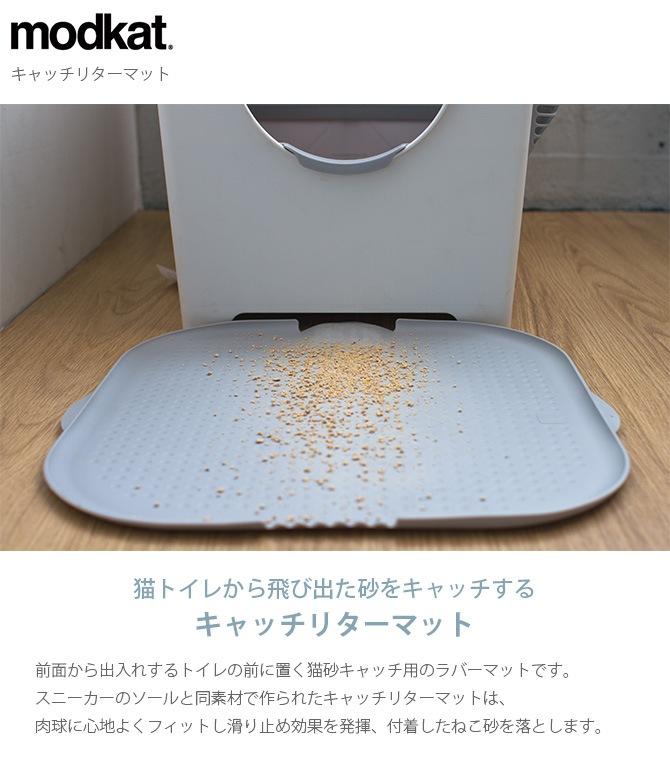 モデコ(modko)  Katch Litter Mat キャッチリターマット  猫 猫用トイレ トイレ 猫砂 おしゃれ 前から 砂 ネコ ねこ トイレマット 猫トイレ
