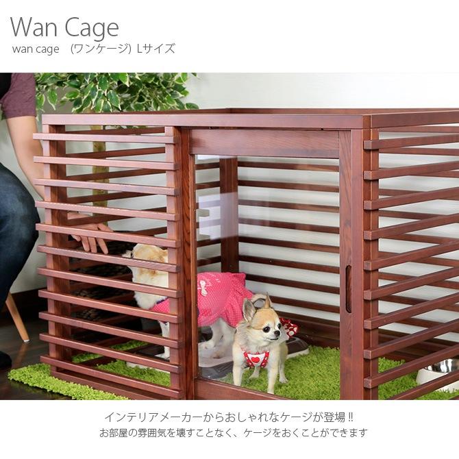 wan cage (ワンケージ)   犬 ゲージ おしゃれ ブラウン 大型 天然木 木製  コンパクト 小型犬 超小型犬