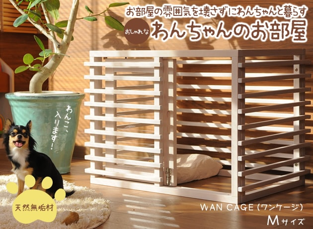 wan cage (ワンケージ)