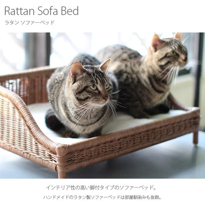 ラタン ソファーベッド  キャットベッド 猫用ベッド ベッド ハウス クッション 犬用 かわいい おしゃれ 猫用 ネコ いぬ 犬 イヌ