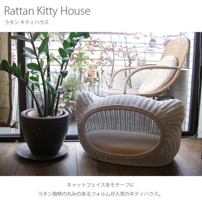 ラタン キティハウス  キャットベッド 猫用ベッド ベッド ハウス クッション 犬用 かわいい おしゃれ 猫用 ネコ いぬ 犬 イヌ