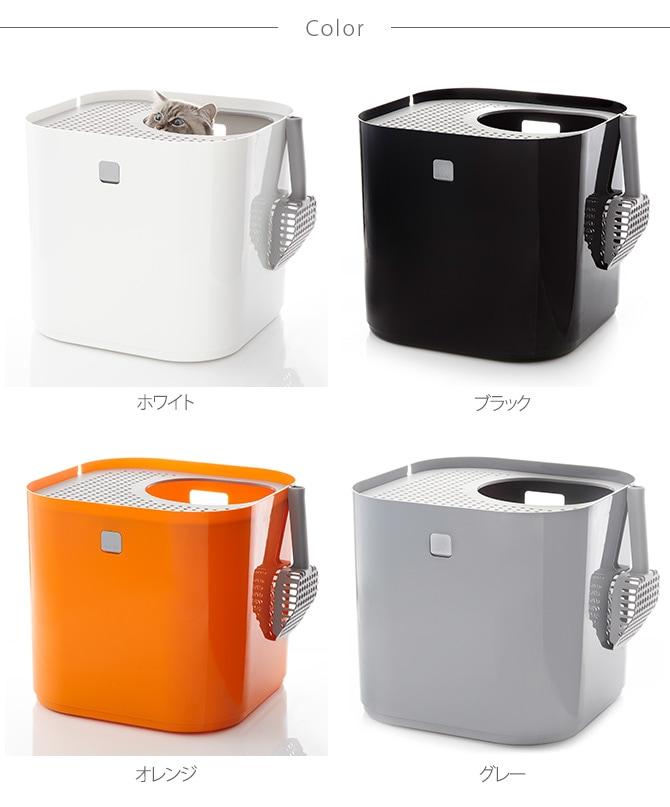 modkat Modkat Litter Box モデキャット リターボックス  猫 猫用トイレ トイレ 猫砂 おしゃれ 上から 砂 ネコ ねこ トイレ容器 猫トイレ