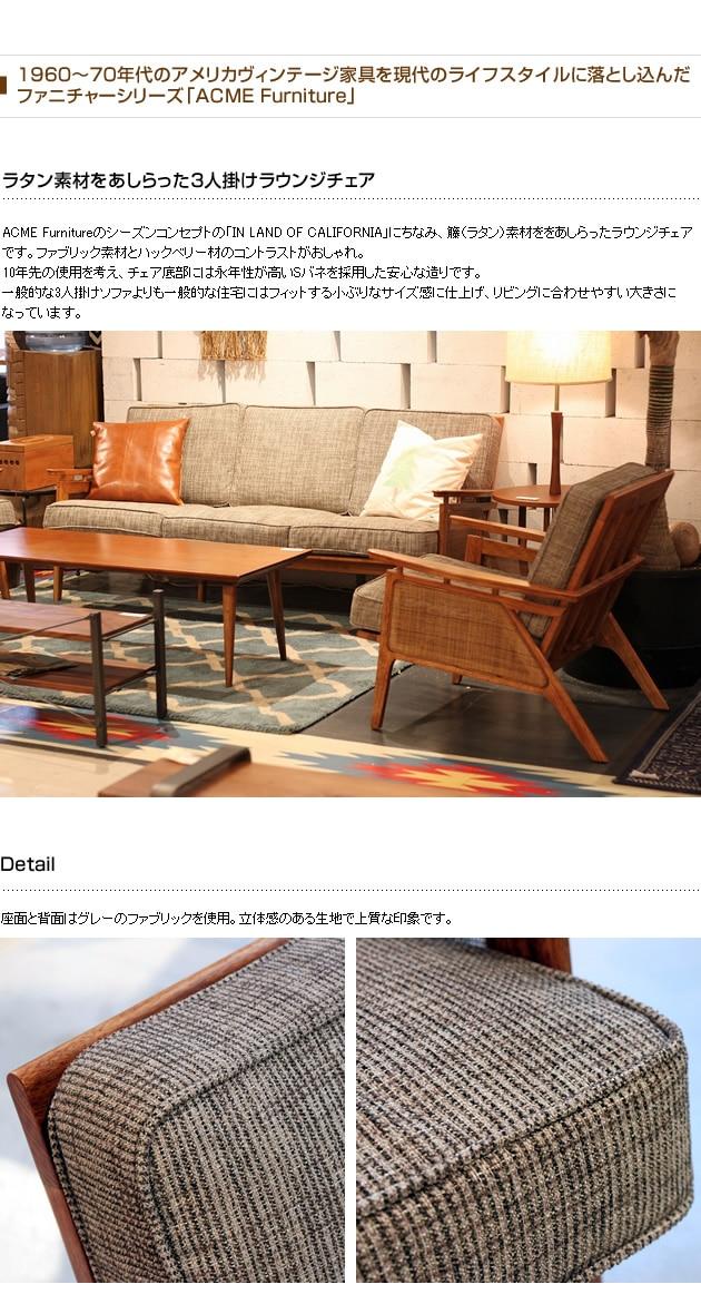 ACME Furniture アクメファニチャー WICKER SOFA 3P  ウィッカー ソファ 3人掛け /アクメファニチャー/ACME/ソファ/ソファー/ヴィンテージ/ビンテージ/3人掛け/ファブリック/おしゃれ/グレー/