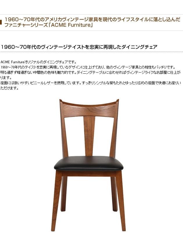 ACME Furniture アクメファニチャー CARDIFF CHAIR  カーディフ チェア /アクメファニチャー/ACME/チェア/ダイニングチェア/ヴィンテージ/椅子/イス/レザー/おしゃれ/ビンテージ/