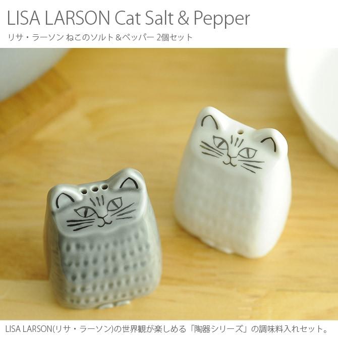 LISA LARSON リサ・ラーソン ねこのソルト&ペッパー 2個セット  リサラーソン ソルトアンドペッパー 調味料入れ おしゃれ 北欧 キッチン ダイニング 置き物 塩こしょう インテリア