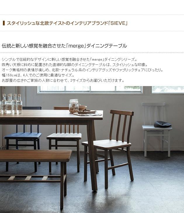 SIEVE シーヴ merge dining table マージ ダイニングテーブル (W150×D80×H72cm)  ダイニングテーブル 木製 無垢 幅150 4人 ダイニング テーブル 食卓 家具 北欧