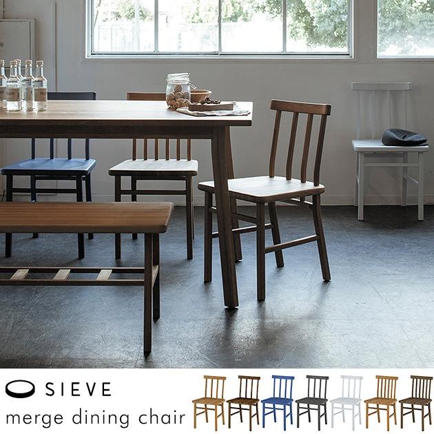 SIEVE シーヴ merge dining chair マージ ダイニングチェア  ダイニングチェア 木製 無垢 北欧 おしゃれ チェア 椅子 ダイニング 背もたれ 食卓