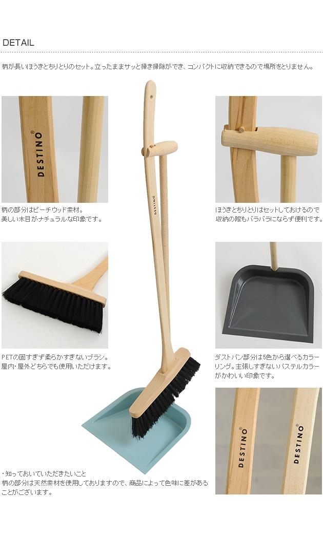 BIERTA(ビエルタ) Long Dustpan Set ほうきちりとりセット ロング /ちりとり/ほうき/ダストパン/おしゃれ/かわいい/北欧/掃除/玄関/室内/セット/